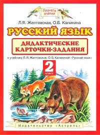 Желтовская. Русский язык. 2 кл. Дидактические карточки-задания.(ФГОС).