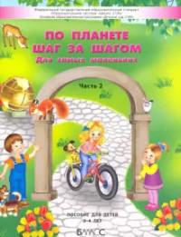 С.В. Паршина. С.А. Козлова, А.А. Вахрушев Т.Р. Кислова По планете шаг за шагом. Для самых маленьких. Часть 2. Пособие для  детей 3-4 лет.