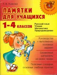 Памятки для учащихся 1-4 классов: Русский язык. Чтение. Математика. Природоведение