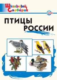 Ситникова Т.Н.  Птицы России. ФГОС  (ВАКО)