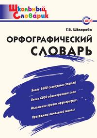 Шклярова Т.В.  Орфографический словарь. ФГОС  (ВАКО)