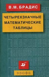 Брадис В.М. Четырехзначные математические таблицы (ДРОФА)