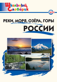Яценко И.Ф. Реки, моря, озёра, горы России. ФГОС  (ВАКО)