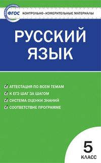 Егорова Н.В.  Контрольно-измерительные материалы. Русский язык. 5 класс. ФГОС  (ВАКО)