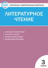Кутявина С.В.  Контрольно-измерительные материалы. Литературное чтение. 3 класс. ФГОС  (ВАКО)