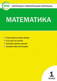 Ситникова Т.Н.  Контрольно-измерительные материалы. Математика. 1 класс. ФГОС  (ВАКО)
