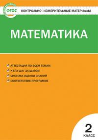 Ситникова Т.Н. Контрольно-измерительные материалы. Математика. 2 класс. ФГОС (ВАКО)