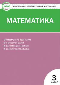Ситникова Т.Н.  Контрольно-измерительные материалы. Математика. 3 класс. ФГОС(ВАКО)