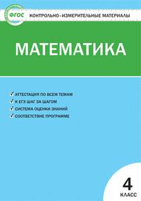 Ситникова Т.Н.  Контрольно-измерительные материалы. Математика. 4 класс. ФГОС  (ВАКО)