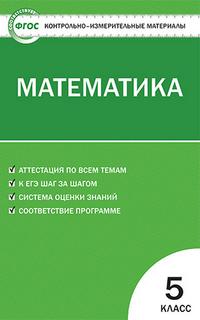 Попова Л.П.  Контрольно-измерительные материалы. Математика. 5 класс. ФГОС  (ВАКО)