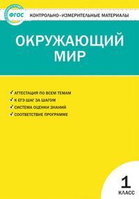 Яценко И.Ф.  Контрольно-измерительные материалы. Окружающий мир. 1 класс. ФГОС  (ВАКО)