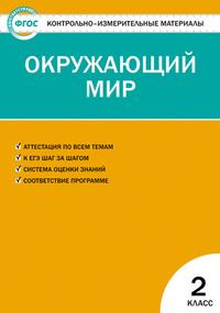 Яценко И.Ф. Контрольно-измерительные материалы. Окружающий мир. 2 класс. ФГОС (ВАКО)