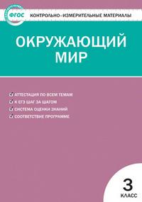 Яценко И.Ф. Контрольно-измерительные материалы. Окружающий мир. 3 класс. ФГОС (ВАКО)