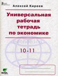 Киреев. Универсальная рабочая тетрадь по экономике. 10-11 кл. Базовый уровень.