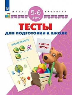 Гаврина С.В. Тесты для подготовки к школе. 5-6 лет (пр)