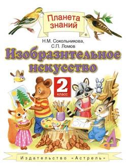 Сокольникова. Изобразительное искусство. Учебник. 2 класс. ФГОС