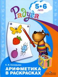 Соловьева. Арифметика в раскрасках. Пособие для детей 5-6 лет (пр) ( 2012 г )
