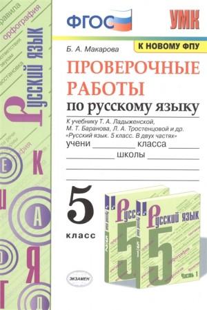 Макарова. УМК. Проверочные работы по русскому языку 5кл. Ладыженская ФПУ  (эк)