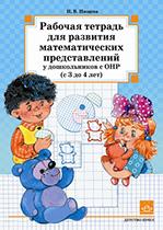 Нищева. Р/т. Развитие математических представлений у дошкольников с ОНР (с 3 до 4 лет). (ФГОС)