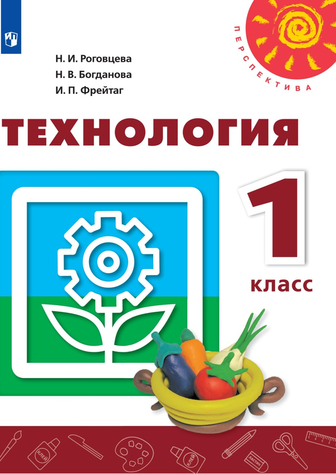 Роговцева. Технология. 1 класс. Учебник. /Перспектива