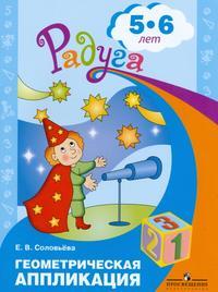Соловьева Е.В. Геометрическая аппликация. Пособие для детей 5-6 лет (пр) ( 2016 г