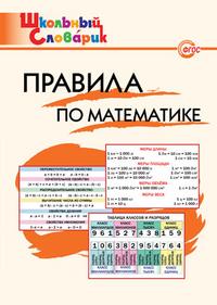 Клюхина И.В.  Правила по математике. ФГОС  (ВАКО)