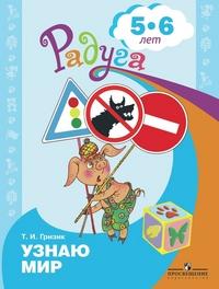 Гризик Т.И. Узнаю мир. Развивающая книга для детей 5-6 лет (пр) (2016 г)