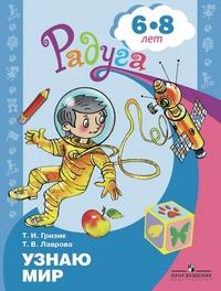 Гризик Т.И. Узнаю мир. Развивающая книга для детей 6-8 лет (пр)