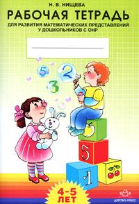 Рабочая тетрадь для развития математических представлений у дошкольников с ОНР. 4-5 лет. Разработано в соответствии с ФГОС