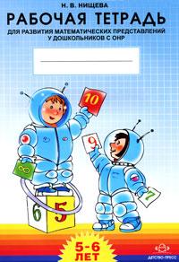 Рабочая тетрадь для развития математических представлений у дошкольников с ОНР. 5-6 лет