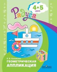 Соловьева. Геометрическая аппликация. Пособие для детей 4-5 лет. (Радуга).