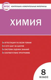 Троегубова Н.П. Контрольно-измерительные материалы. Химия. 8 класс. ФГОС (ВАКО)