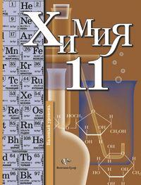 Кузнецова Н.Е. Химия. 11 класс. Учебник. Базовый уровень (вг)
