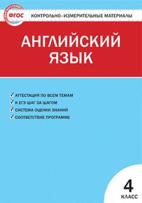 Кулинич Г.Г.  Контрольно-измерительные материалы. Английский язык. 4 класс. ФГОС  (ВАКО)