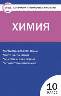 Стрельникова Е.Н. Контрольно-измерительные материалы. Химия. 10 класс. ФГОС (ВАКО)