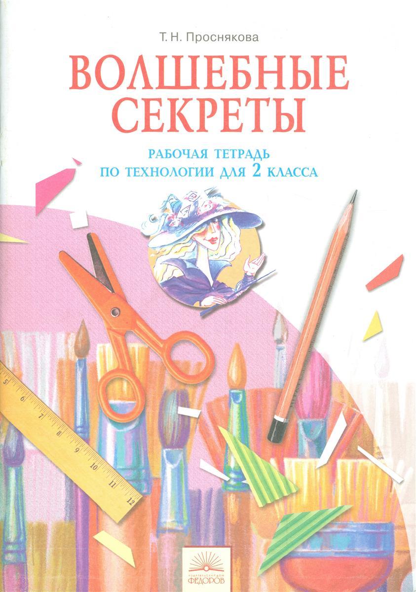 Татьяна Проснякова: Волшебные секреты. Рабочая тетрадь по технологии для 2 класса