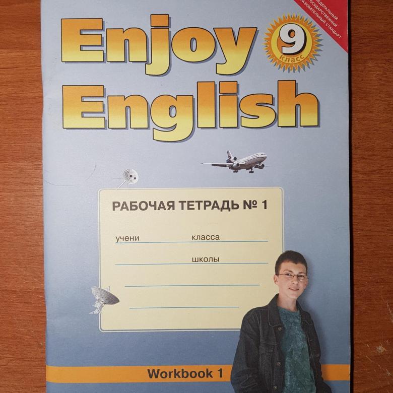 Биболетова Английский язык 9 класс рабочая тетрадь