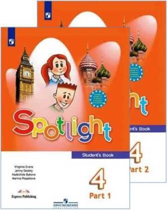 Быкова. Английский язык. 4 класс. В 2 частях. Часть 1.2 (комплект) Учебник.