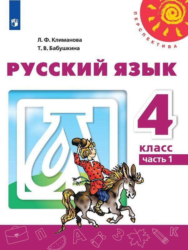 Климанова. Русский язык. 4 класс. В двух частях. Часть 1.2 (комплект) Учебник. /Перспектива