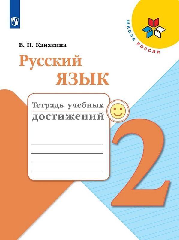 Канакина. Русский язык  2 кл. Тетрадь учебных достижений