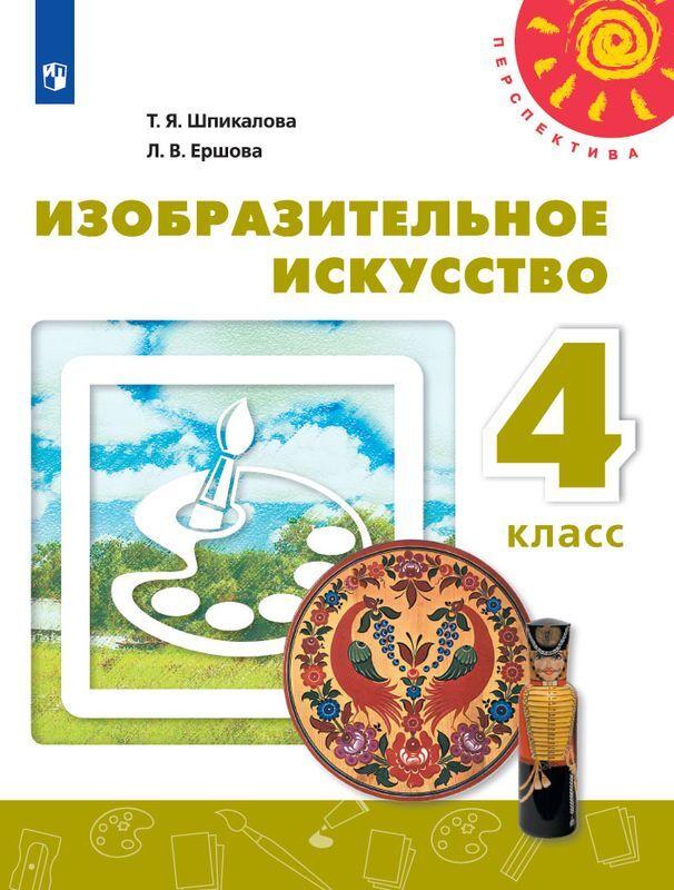 Шпикалова. Изобразительное искусство. 4 класс. Учебник. /Перспектива