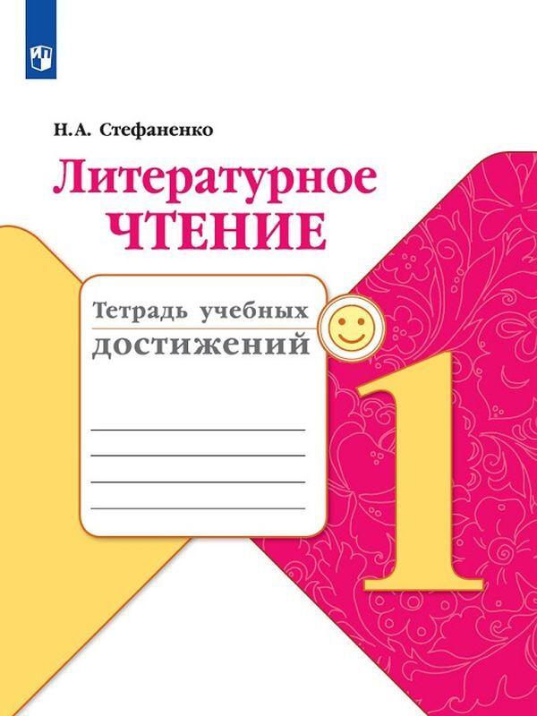 Стефаненко. Литературное чтение. Тетрадь учебных достижений. 1 класс /ШкР