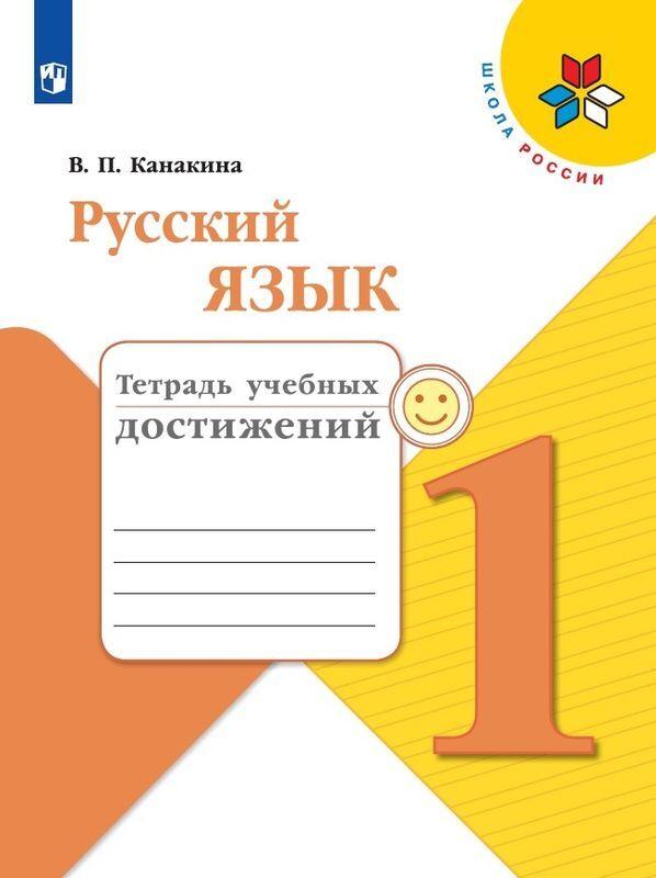 Канакина. Русский язык. Тетрадь учебных достижений. 1 класс /ШкР