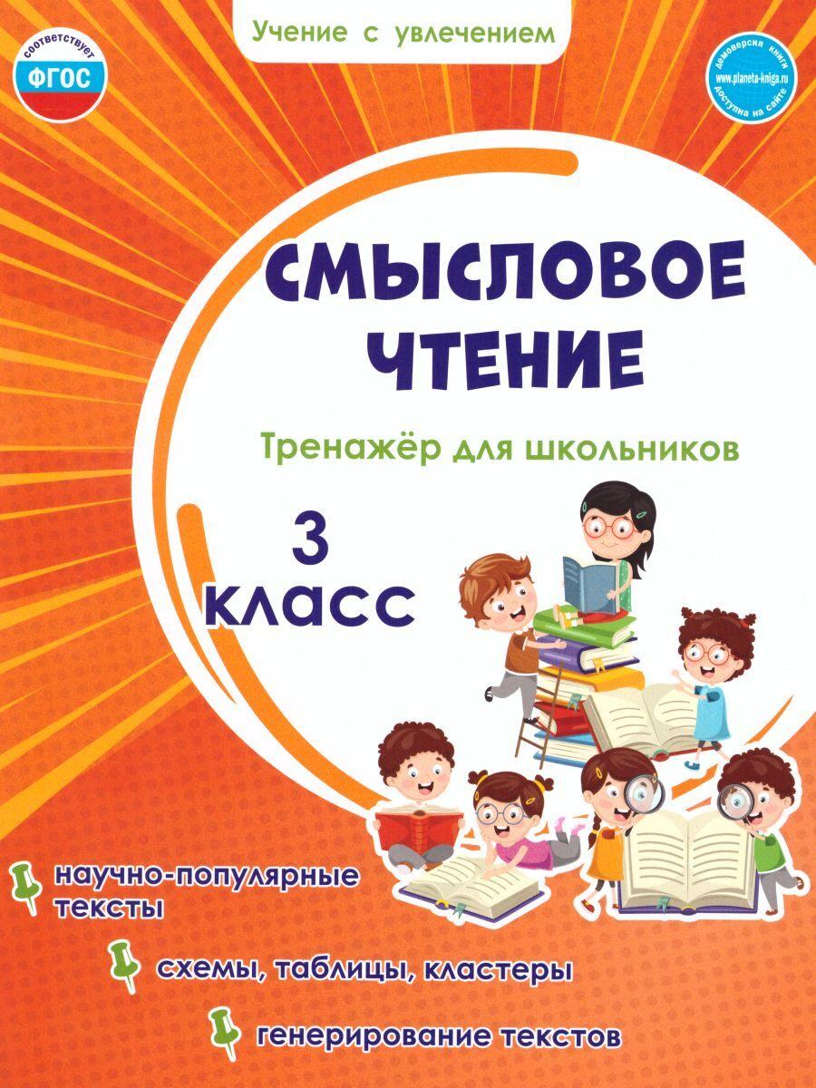 Шейкина С.А. Смысловое чтение. Тренажёр для школьников. 3 кл. (Планета)