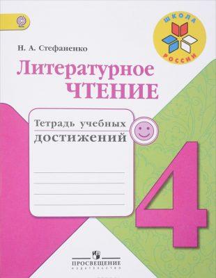 Стефаненко. Литературное чтение. 4 кл. Тетрадь учебных достижений.