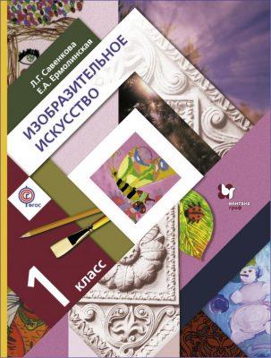Савенкова. Изобразительное искусство. 1 класс. Учебник. ФГОС