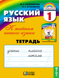 Соловейчик. Русский язык Р/т 1 кл. (ФГОС).