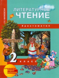 Малаховская. Литературное чтение 2 кл. Хрестоматия. (ФГОС).