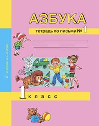 Агаркова. Азбука 1 кл. Тетрадь по письму. В 3-х ч. (комплект) (К уч. ФГОС).