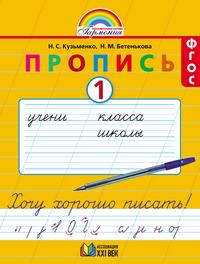 Бетенькова, Кузьменко. Прописи к букварю. Рабочая тетрадь в 4 ч-х.(ФГОС).